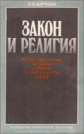 Клочков Валентин - Закон и религия (От государственной  религии в России к свободе совести в СССР)