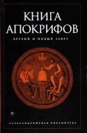 Книга апокрифов - Александрийская библиотека