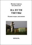 Феликс-Азриэль Кочубиевский – На пути Тшувы