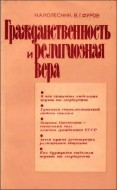 Николай Афанасьевич Колесник - Василий Григорьевич Фуров - Гражданственность и религиозная вера