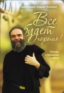 Архимандрит Андрей (Конанос) - Все будет хорошо! : беседы о Промысле Божием