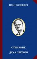 Иван Концевич - Стяжание Духа Святого