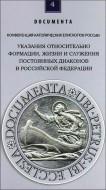 Указания относительно формации, жизни и служения постоянных диаконов в Российской Федерации