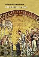 Копировский Александр - Введение во храм : Очерки по церковному искусству