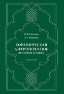 П. Н. Костылев, Е.О. Бабинцев – Кораническая антропология: основные аспекты. монография