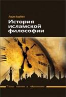 Анри Корбен - История исламской философии