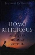 протоиерей Олег Корытко - Homo religiosus: на путях поиска истины - Авторский курс лекций по «Истории нехристианских религий»