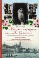 Ольга Владимировна Косик - «Кто нас разлучит от любви Божией?»