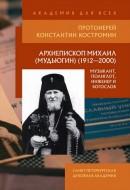 Протоиерей Константин Костромин - Архиепископ Михаил (Мудьюгин) (1912-2000). Музыкант, полиглот, инженер и богослов