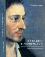 Котляров Петро - Гуманіст і реформатор: освітні, релігійні та соціально-політичні практики Філіпа Меланхтона
