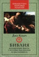 Библия - шокирующие факты - Джо Ковач