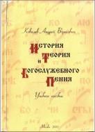 Андрей Борисович Ковалев - История и теория богослужебного пения: учебное пособие
