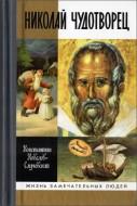 Константин Ковалев-Случевский - Николай Чудотворец. Санта Клаус и Русский Бог- Хожение в Житие