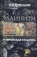 Аркадий Ковельман – Эллинизм и еврейская культура