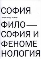 Александр Кожев – София – Фило-софия и феноменология