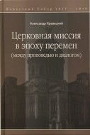 Александр Кравецкий - Церковная миссия в эпоху перемен