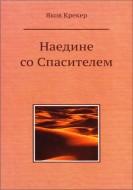 Яков Крекер - Наедине со Спасителем