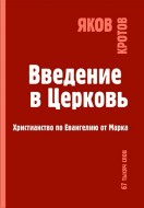 Яков Кротов - Введение в Церковь - Христианство по Евангелию от Марка