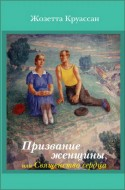 Жозета Круассан - Призвание женщины