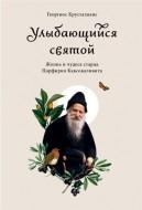 Георгиос Крусталакис - Улыбающийся святой. Жизнь и чудеса старца Порфирия Кавсокаливита