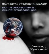 Куканов Леонид - «Погубить губящих землю» (Отк. 11:18): Бог и экология в Книге Откровения