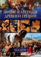Николай Альбертович Кун - Мифы и легенды Древней Греции