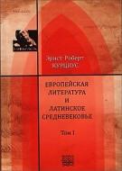 Эрнст Роберт Курциус - Европейская литература и латинское Средневековье