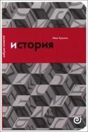 Иван Курилла - История - или Прошлое в настоящем