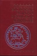 Кюмон – Восточные религии в Римском язычестве