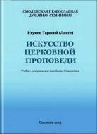 Игумен Тарасий (Ланге) - Искусство церковной проповеди
