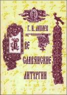 Геннадий Никифорович Лапаев - Две славянские литургии