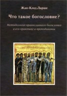Ларше Жан-Клод - Что такое богословие? Методология православного богословия в его практике и преподавании