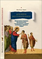 Жан-Клод Ларше - Духовное бессознательное: Православная концепция бессознательного и ее применение в лечении психических и духовных недугов