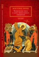 Жан-Клод Ларше - Человеческое тело в свете православного вероучения