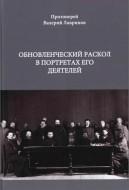 Валерий Лавринов – Обновленческий раскол в портретах его деятелей
