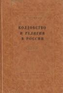 Александр Лавров - Колдовство и религия в России 1700-1740 гг.
