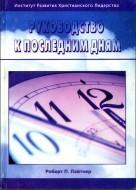 Роберт П. Лайтнер - Руководство к последним дням