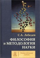Лебедев Сергей Александрович - Философия и методология науки - Монография