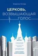 Владимир Легойда - Церковь, возвышающая голос