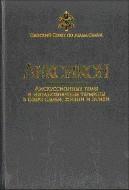 Лексикон - Дискуссионные темы и неоднозначные термины в сфере семьи, жизни и этики