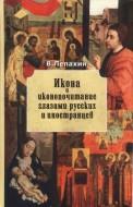 Валерий Лепахин - Икона и иконопочитание глазами русских и иностранцев