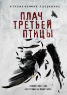 Лепешинская - Игумения Феофила - Плач третьей птицы: земное и небесное в современных монастырях