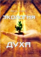 Лещук Иван - Экология духа