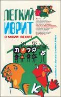 Мэри Левит - Легкий иврит с Мэри Левит