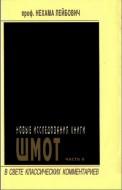 Лейбович - Новые исследования книги Шмот - часть II - В свете классических комментариев