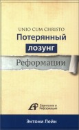Unio cum Christo - Потерянный лозунг Реформации - Энтони Лейн