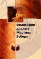 Татьяна Лифинцева - Философия диалога Мартина Бубера
