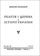 В'ячеслав Липинський - Релігія і Церква в історії України