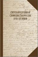 Литературный процесс в России XVIII–XIX вв - Светская и духовная словесность
