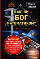 Был ли Бог математиком - Марио Ливио